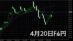 【4月20日ドル円】トレンド逆行でロスカット【-11.8pips】